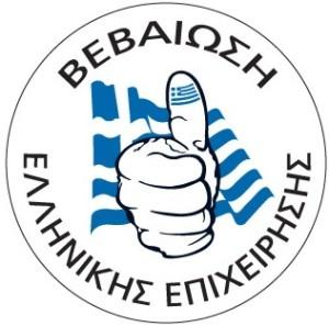Logo ELL EPIH lowres1
